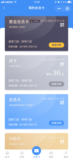 【微信小程序】易客云会员小程序V1.0.33安装包+小程序前端,修正商家端收款码无法收款的错误 小程序源码 第12张