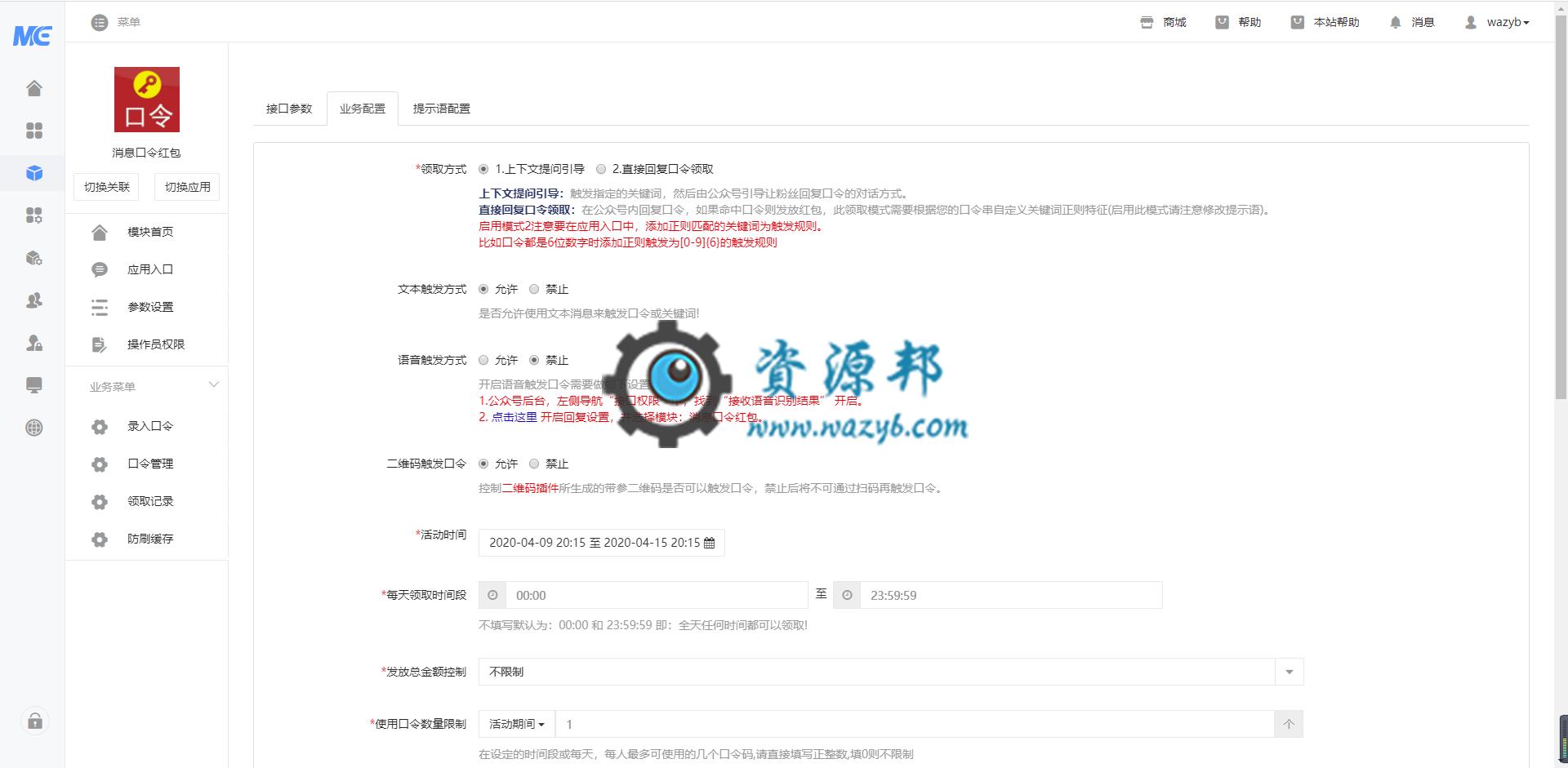 【正版应用打包】消息口令红包应用包更新【更新至V1.3.5】 第2张