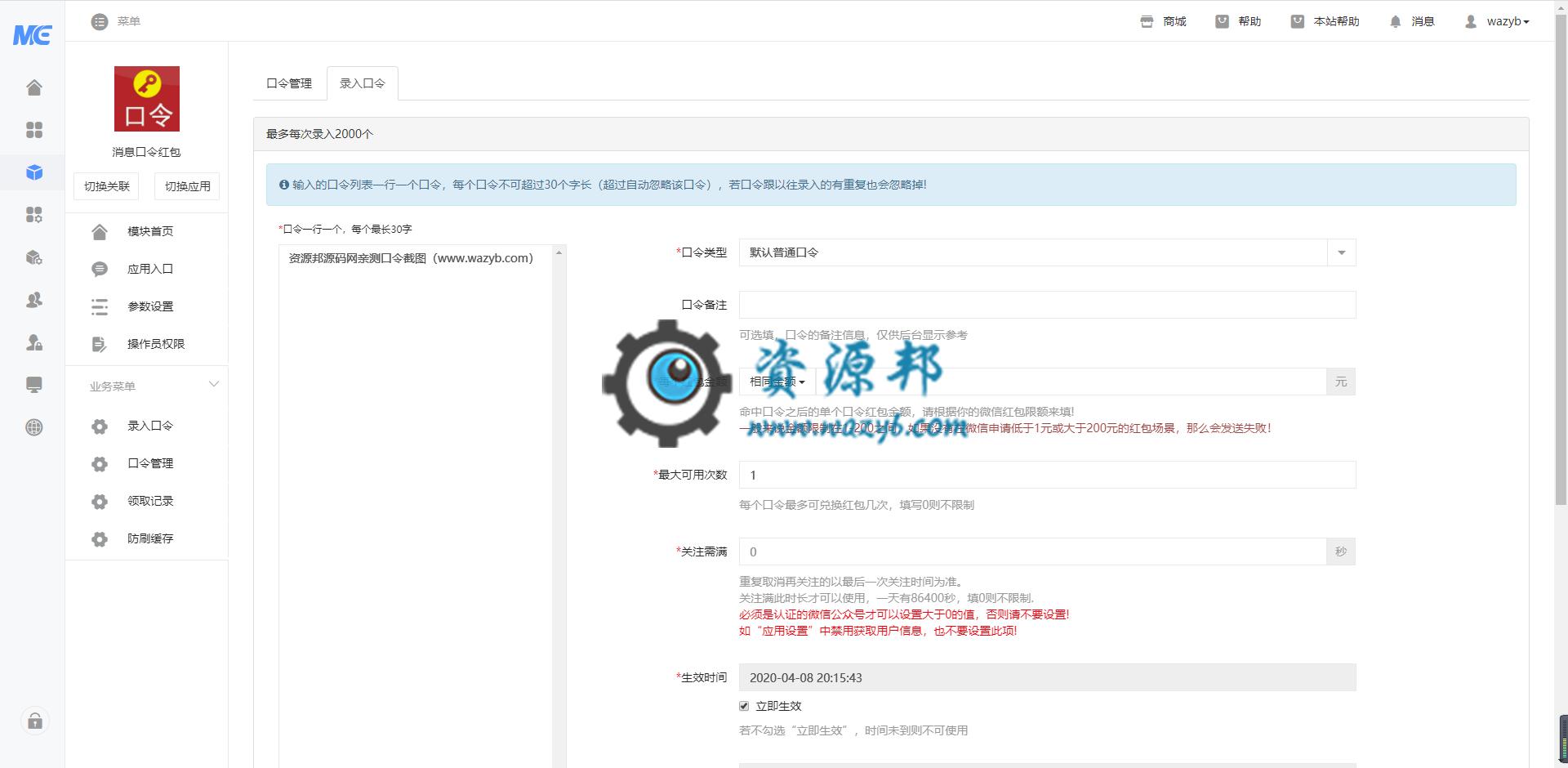 【正版应用打包】消息口令红包应用包更新【更新至V1.3.5】 第3张