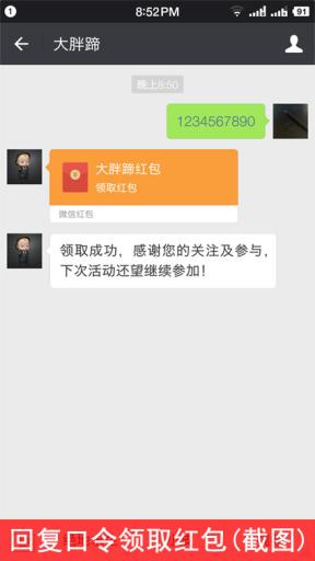 【正版应用打包】消息口令红包应用包更新【更新至V1.3.5】 第4张