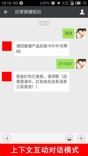 【正版应用打包】消息口令红包应用包更新【更新至V1.3.5】 第5张