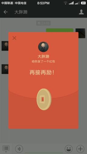 【正版应用打包】消息口令红包应用包更新【更新至V1.3.5】 第6张