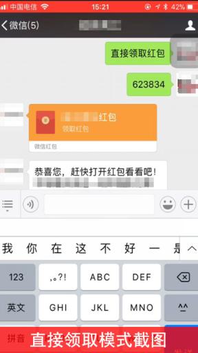 【正版应用打包】消息口令红包应用包更新【更新至V1.3.5】 第7张
