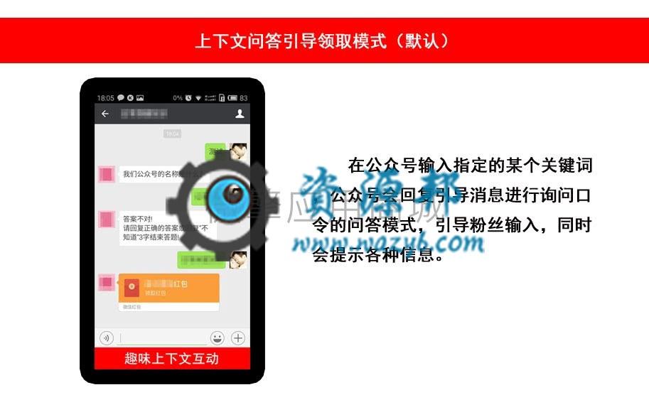 【正版应用打包】消息口令红包应用包更新【更新至V1.3.5】 第9张