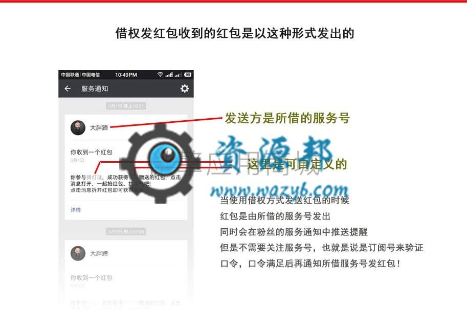 【正版应用打包】消息口令红包应用包更新【更新至V1.3.5】 第12张