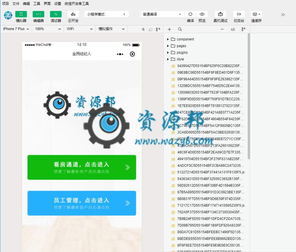 【微信小程序】全民经纪人小程序V2.2.0全开源安装包+小程序前端,一款专属于您的置业顾问小程序源码 小程序源码 第4张