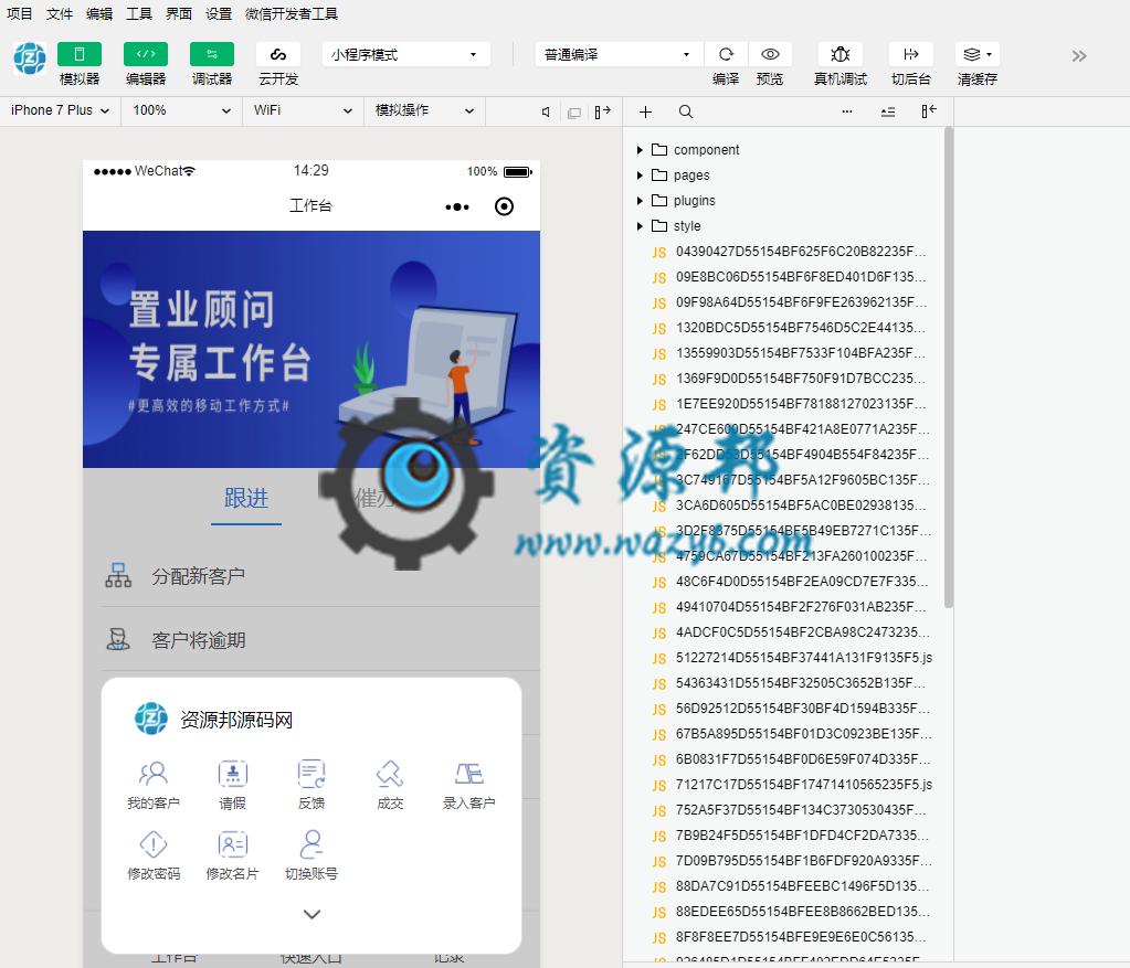 【微信小程序】全民经纪人小程序V2.2.0全开源安装包+小程序前端,一款专属于您的置业顾问小程序源码 小程序源码 第9张