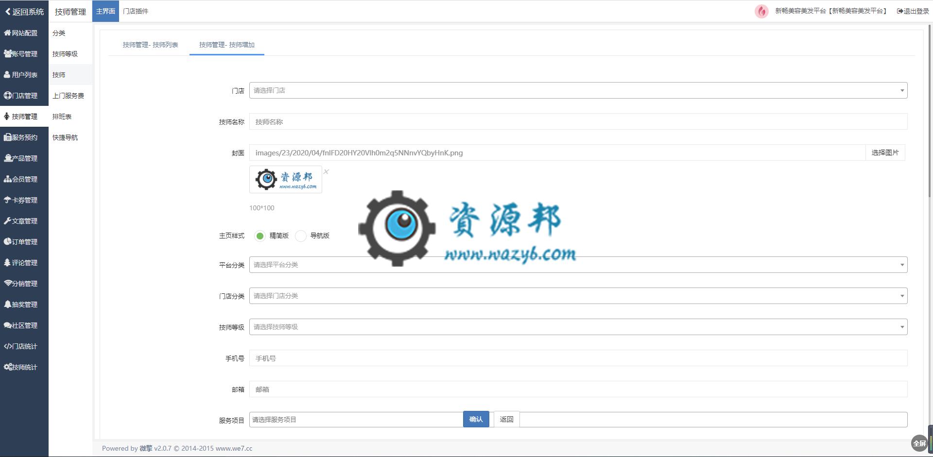 【微信小程序】新畅美容美发平台V1.5.6公众号小程序双端版本,增加管理端技师分类 公众号应用 第4张