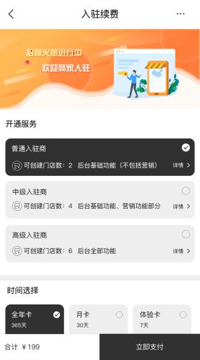 【微信小程序】新畅美容美发平台V1.5.6公众号小程序双端版本,增加管理端技师分类 公众号应用 第10张