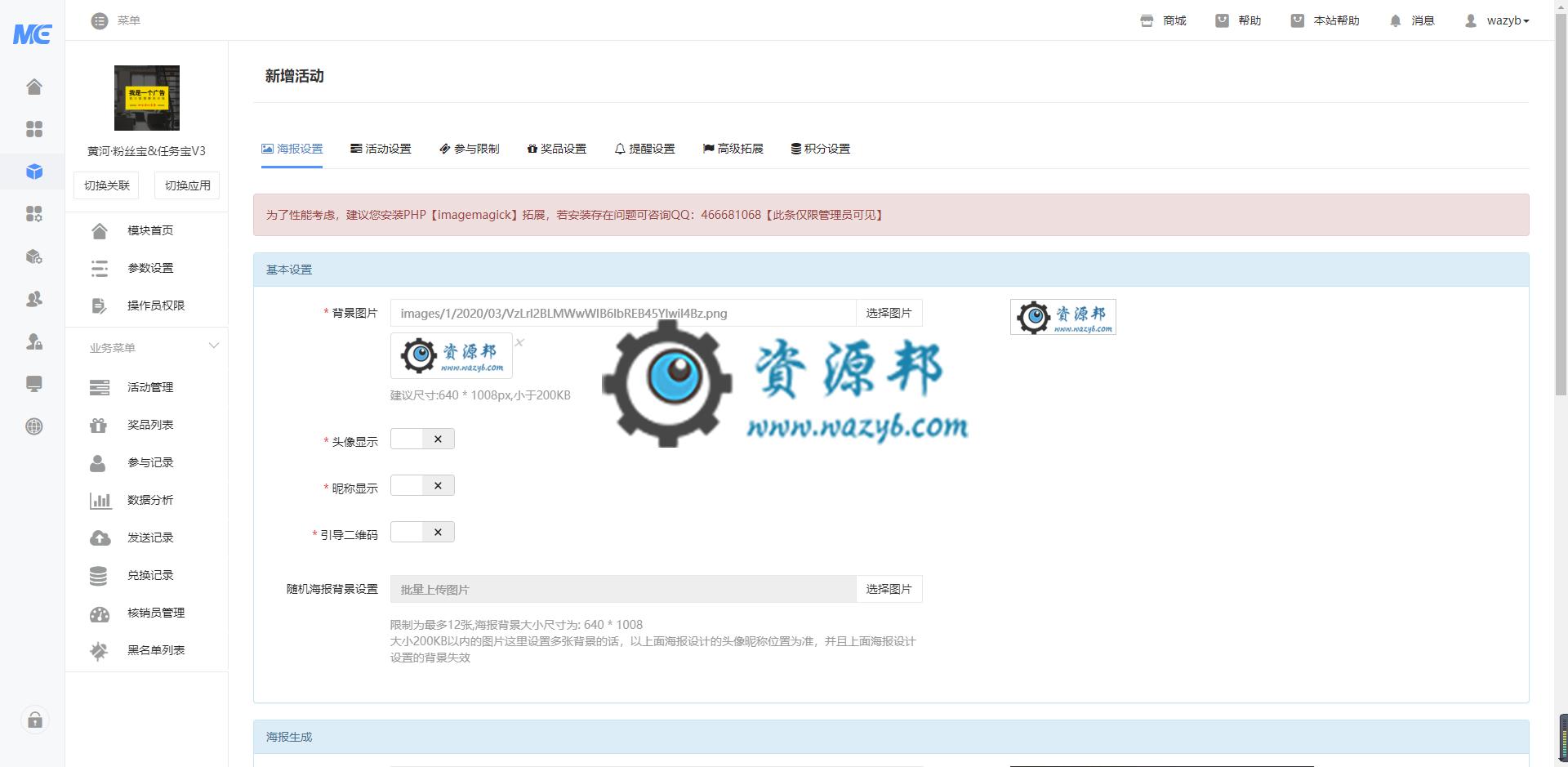 【公众号应用】黄河粉丝宝任务宝V3_1.4.0完整最终安装包 公众号应用 第2张