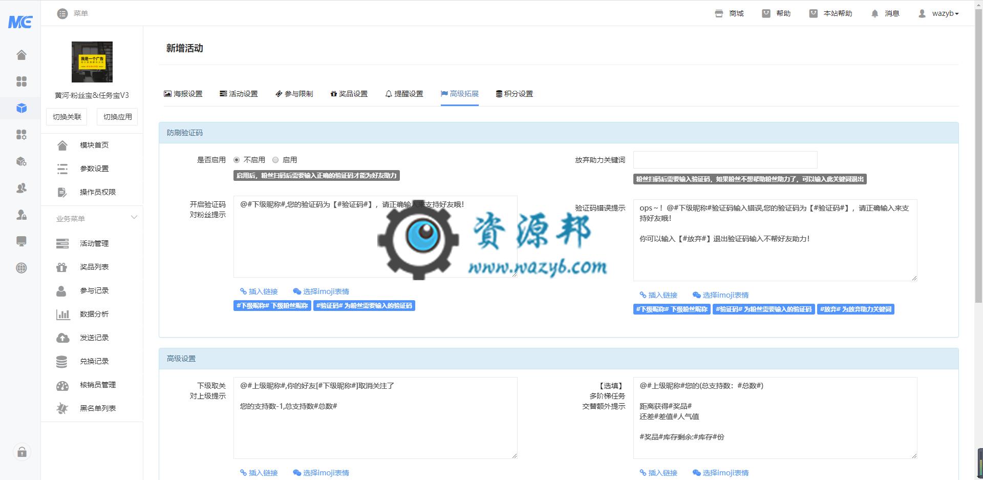 【公众号应用】黄河粉丝宝任务宝V3_1.4.0完整最终安装包 公众号应用 第3张