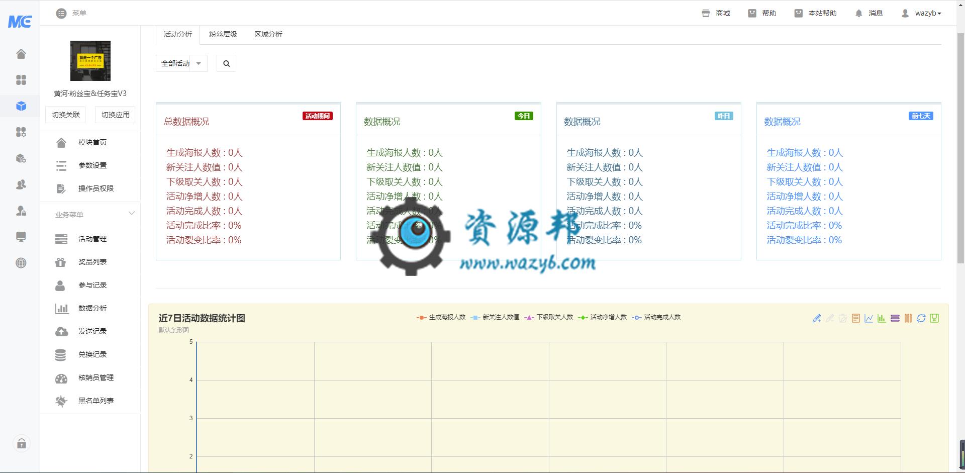 【公众号应用】黄河粉丝宝任务宝V3_1.4.0完整最终安装包 公众号应用 第4张