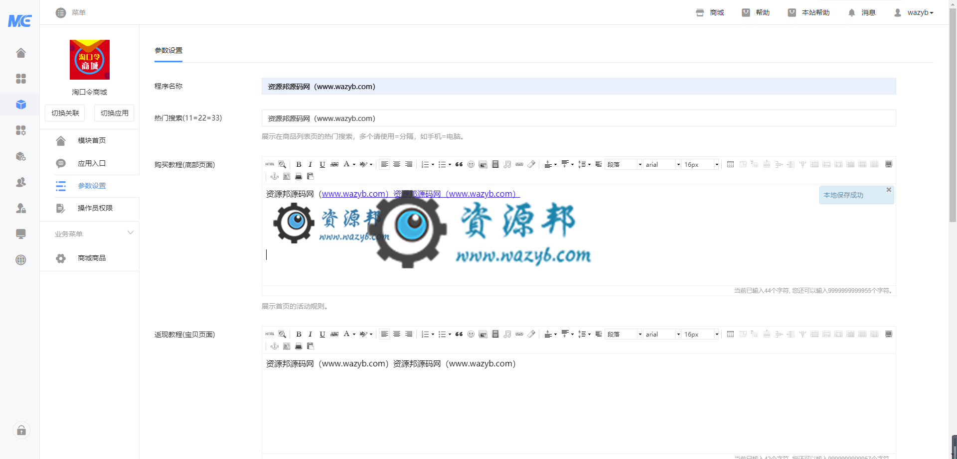 【公众号应用】淘口令商城V1.0.0原版模块打包 公众号应用 第2张