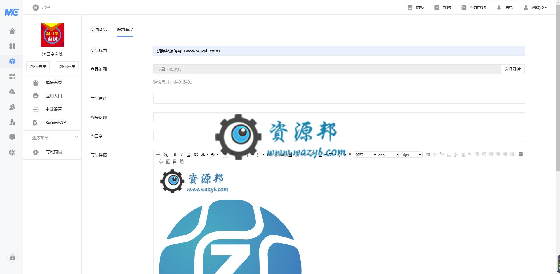 【公众号应用】淘口令商城V1.0.0原版模块打包 公众号应用 第3张