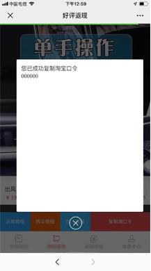 【公众号应用】淘口令商城V1.0.0原版模块打包 公众号应用 第6张