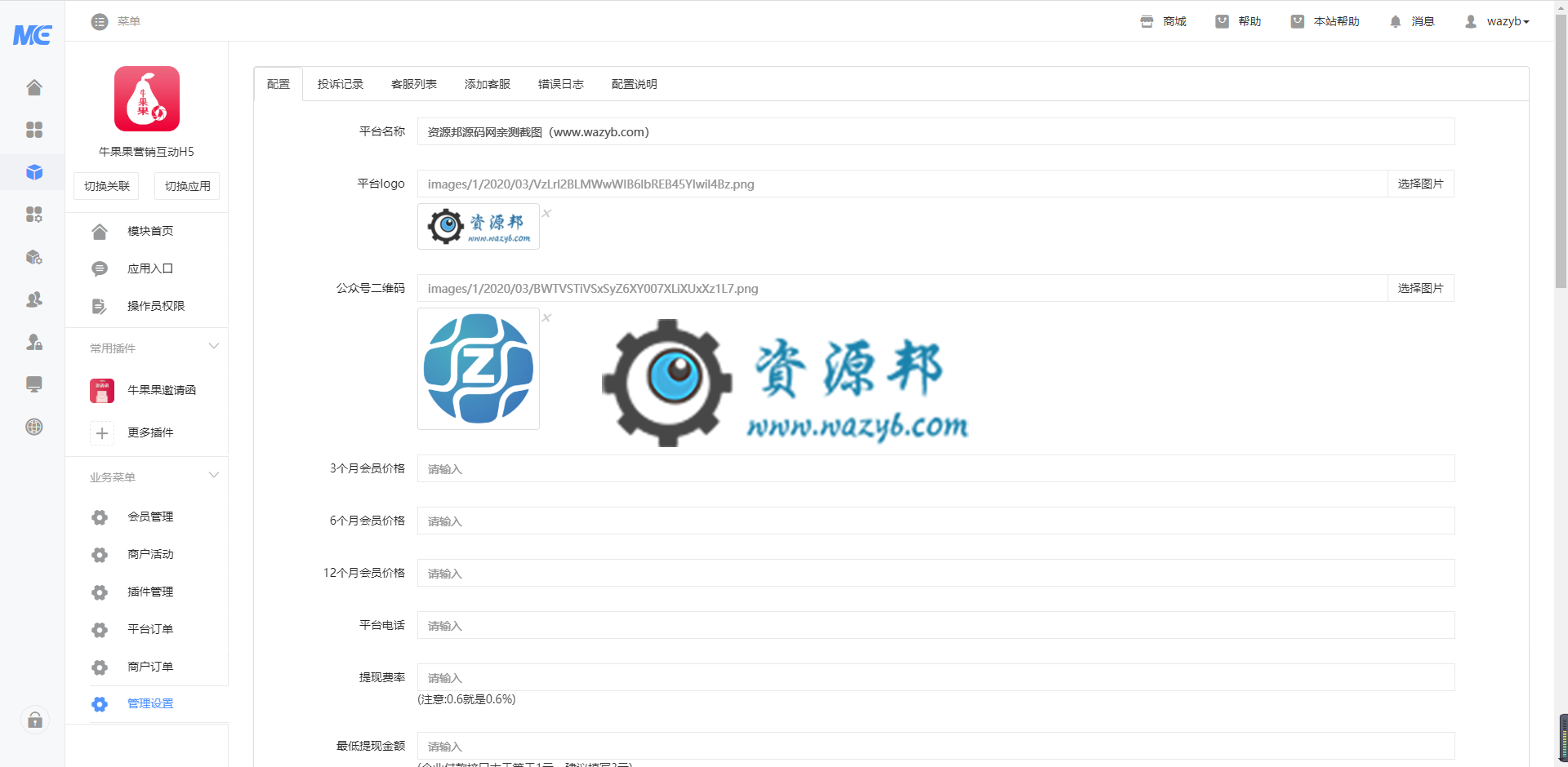 【公众号应用】牛果果营销互动H5应用V1.0.18全开源解密版+牛果果邀请函插件,优化后台删除活动,优化部分数据库字段 公众号应用 第2张
