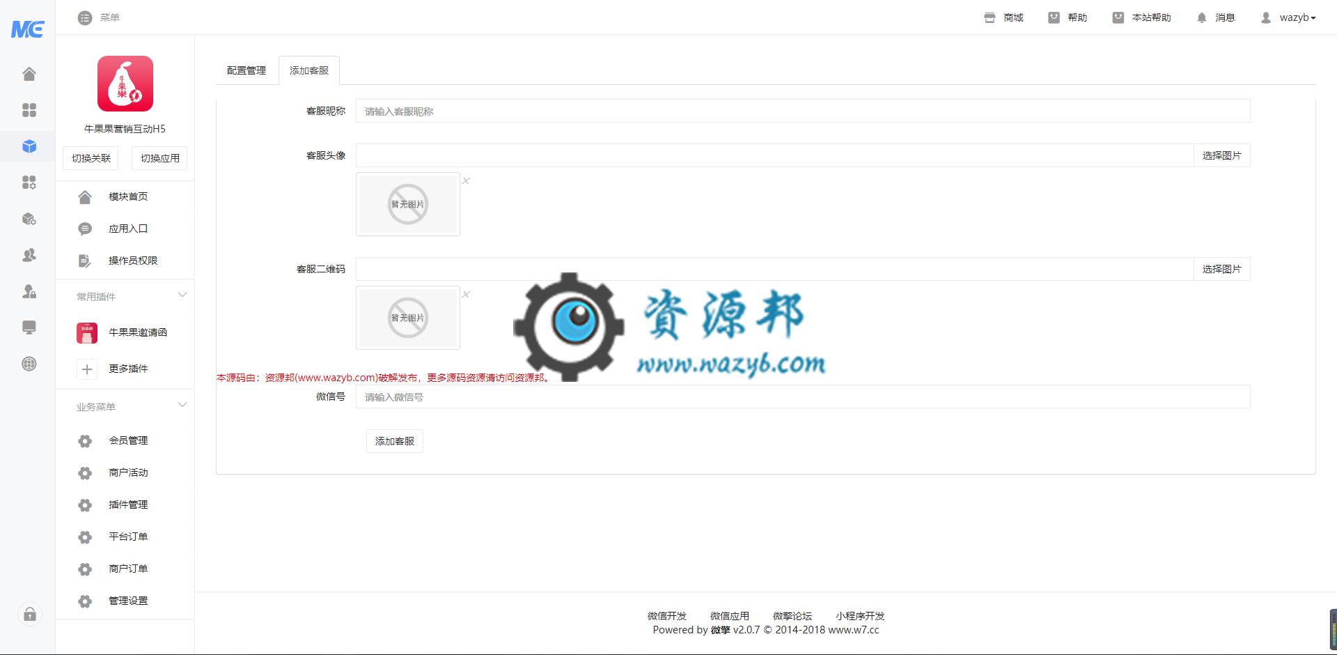 【公众号应用】牛果果营销互动H5应用V1.0.18全开源解密版+牛果果邀请函插件,优化后台删除活动,优化部分数据库字段 公众号应用 第3张