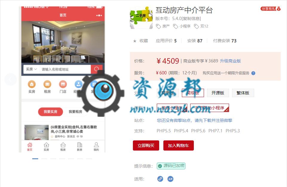 【永久会员专享】互动房产中介平台小程序源码包更新【更新至V5.3.7】 第1张