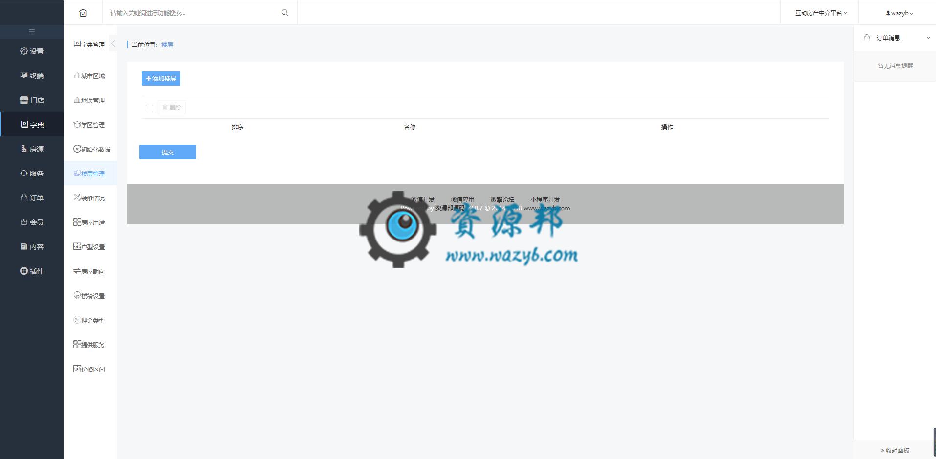 【永久会员专享】互动房产中介平台小程序源码包更新【更新至V5.3.7】 第4张