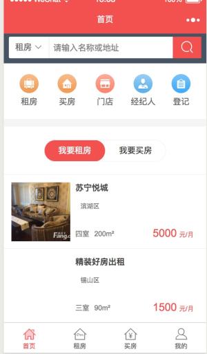 【永久会员专享】互动房产中介平台小程序源码包更新【更新至V5.3.7】 第9张