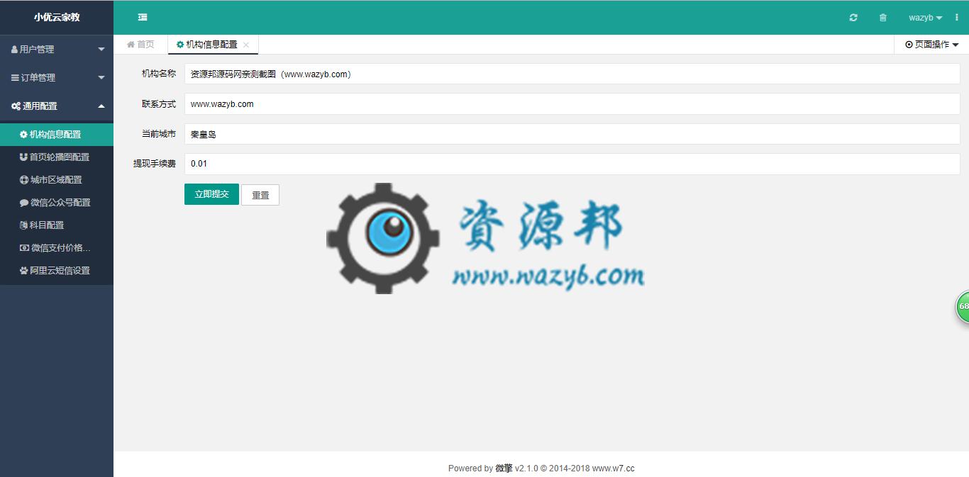 【年费会员专享】小优家教源码包更新【更新至V1.0.3】 第3张