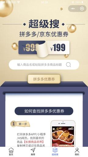 【永久会员专享】多多进宝客优惠券赚钱子程序【更新至V3.2.0】 第7张