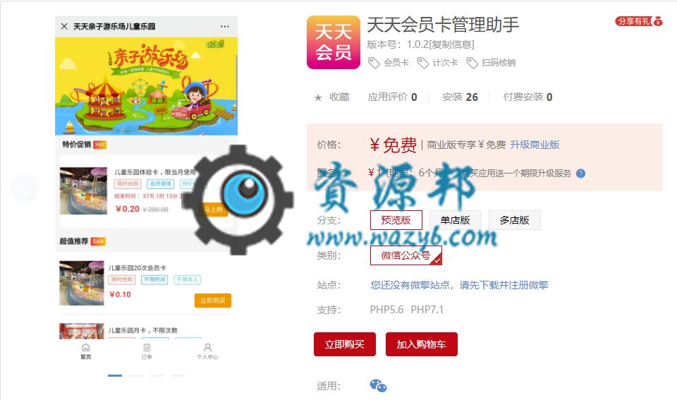 【公众号应用】天天会员卡管理助手V1.0.2,增加商品展示优先级 公众号应用 第1张
