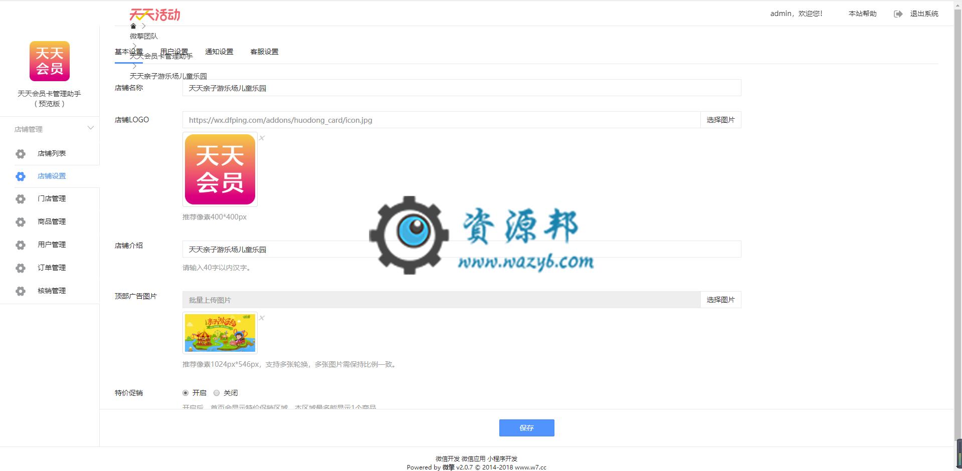 【公众号应用】天天会员卡管理助手V1.0.2,增加商品展示优先级 公众号应用 第3张