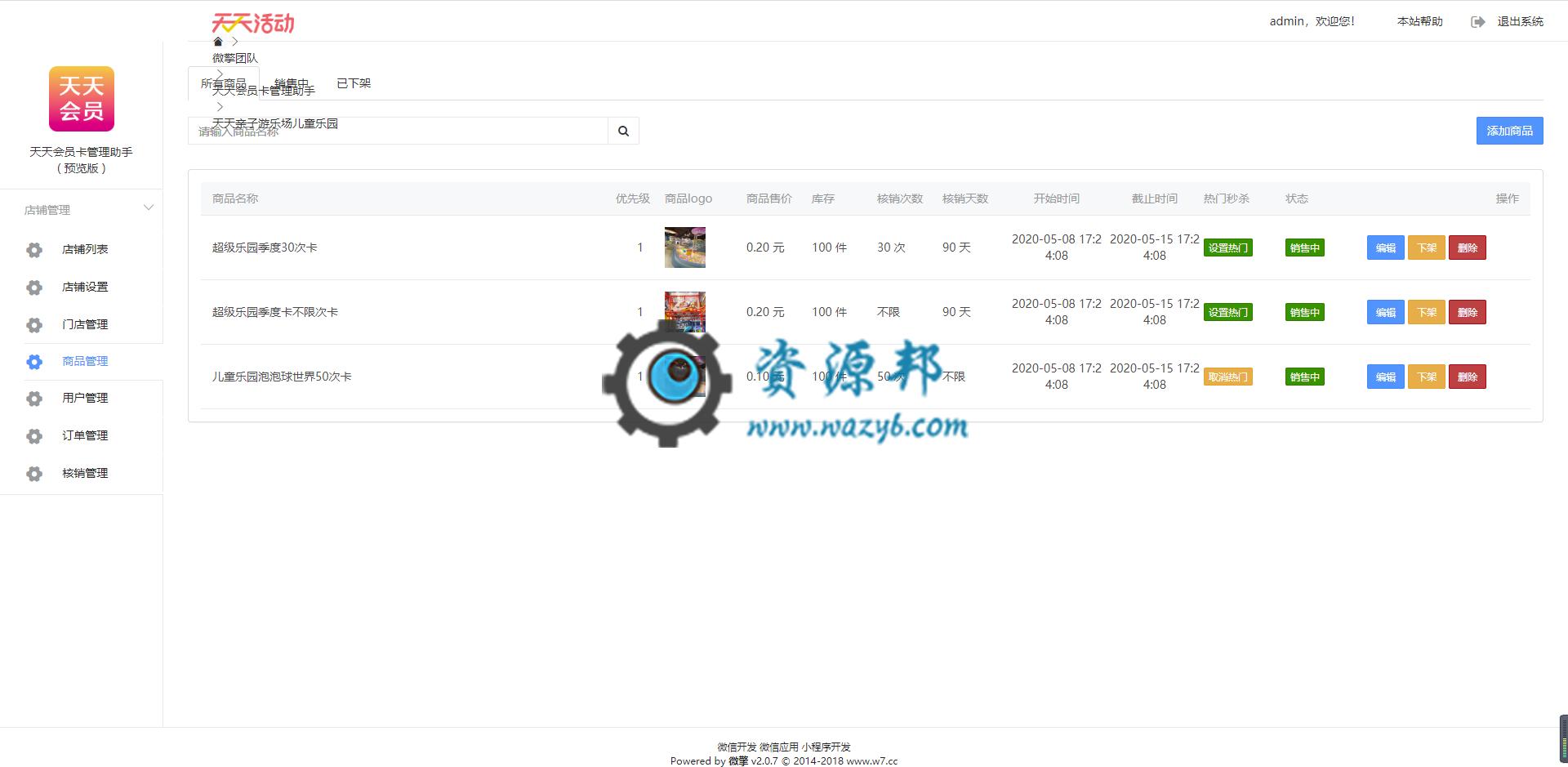 【公众号应用】天天会员卡管理助手V1.0.2,增加商品展示优先级 公众号应用 第4张