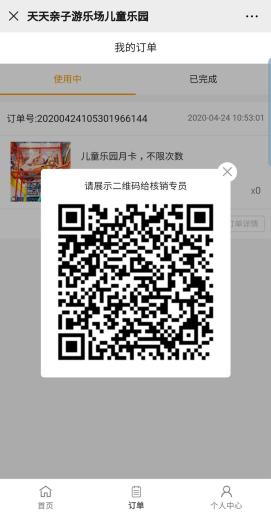 【公众号应用】天天会员卡管理助手V1.0.2,增加商品展示优先级 公众号应用 第6张
