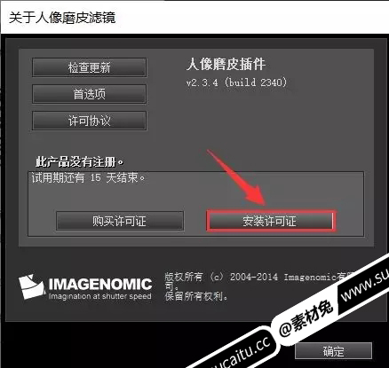 PS插件:人像磨皮插件 Imagenomic Portraiture v2.34 中文汉化版破解版免费下载附详细图文安装教程 PS插件 第15张
