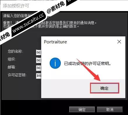 PS插件:人像磨皮插件 Imagenomic Portraiture v2.34 中文汉化版破解版免费下载附详细图文安装教程 PS插件 第17张