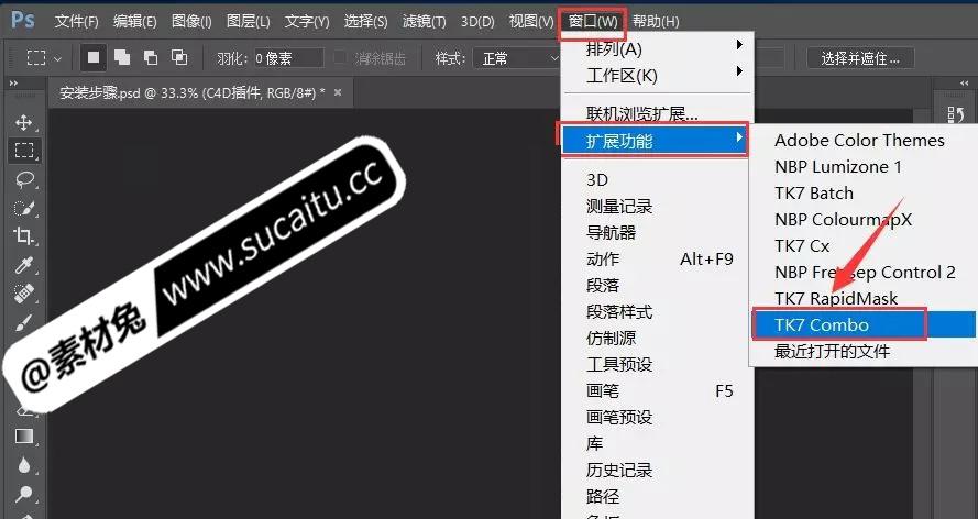 PS插件:亮度蒙版扩展插件 TKActions v1.0 中文汉化版免费下载附详细图文安装教程 PS插件 第13张