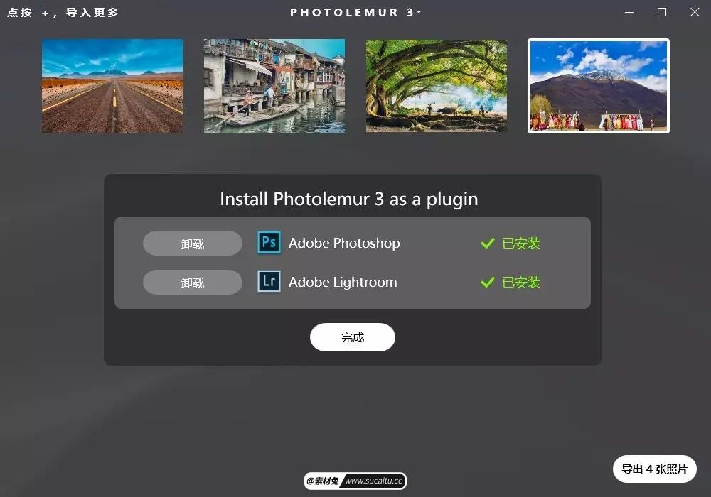 PS&LR插件:人工智能AI图片处理优化软件 人工修图软件Photolemur 插件可挂载PS&LR PS插件 第14张