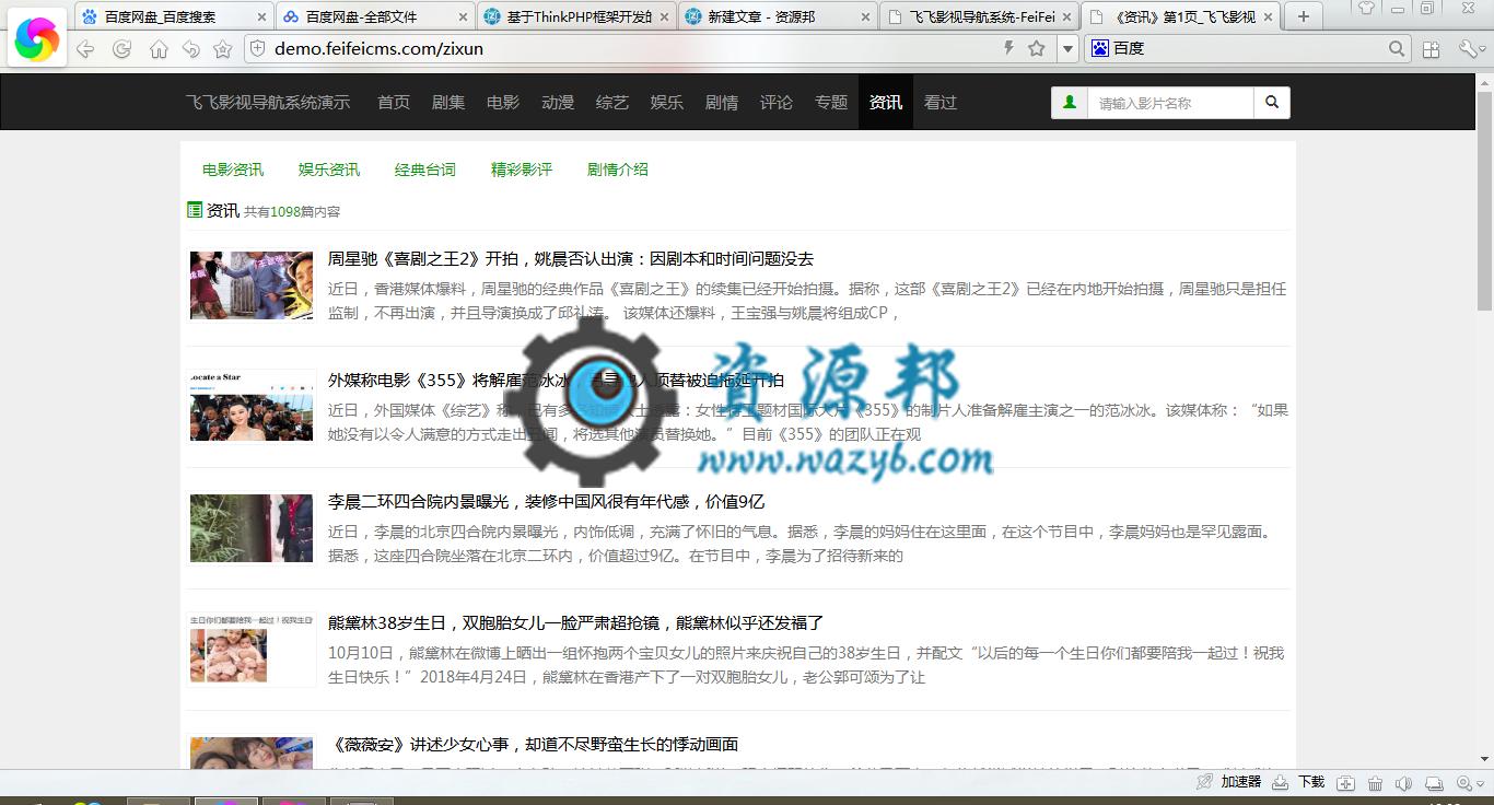 飞飞影视tp3.2,飞飞影视tp3.2源码,网站视频源码 PHP框架 第6张