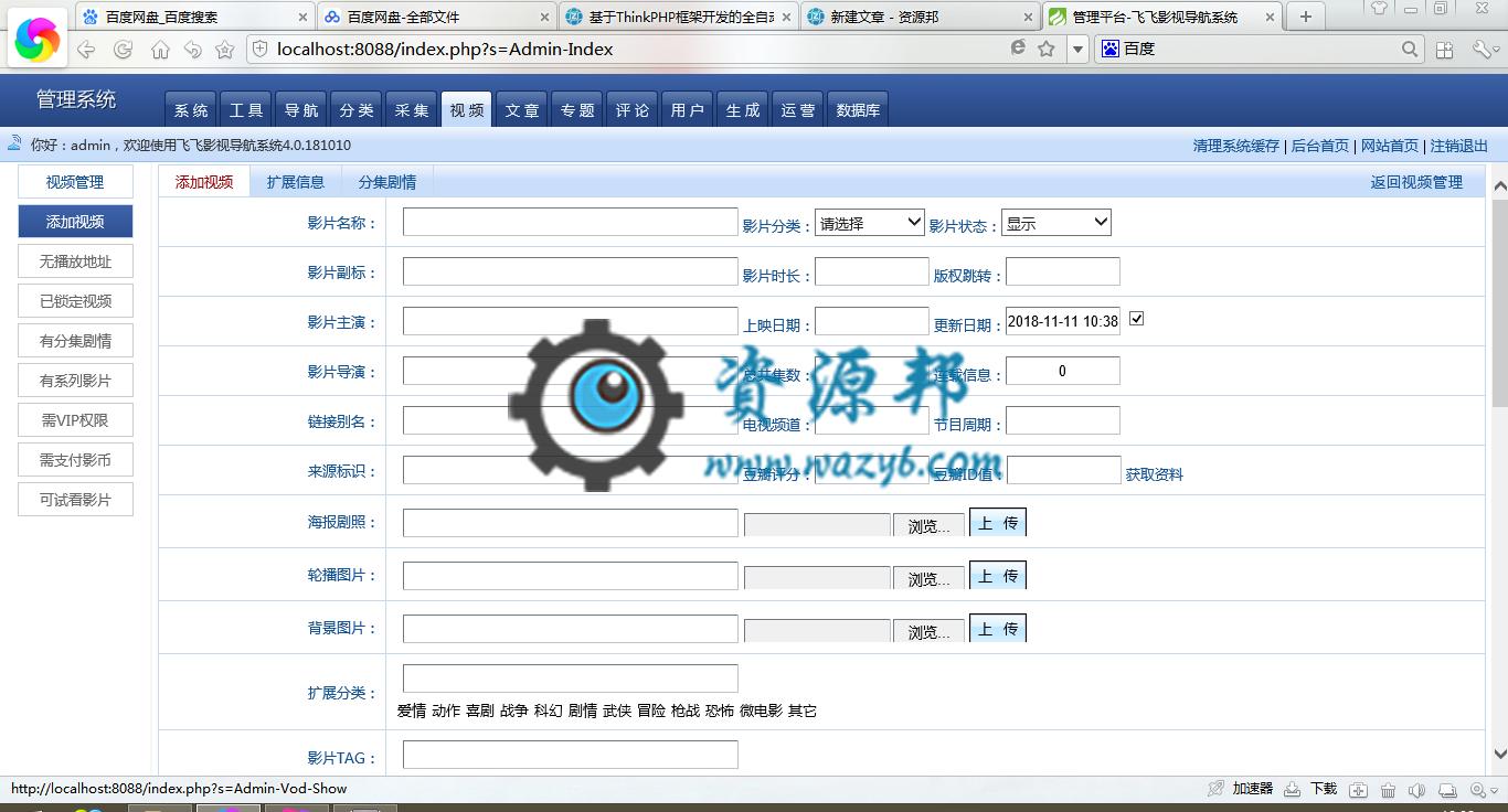 飞飞影视tp3.2,飞飞影视tp3.2源码,网站视频源码 PHP框架 第3张