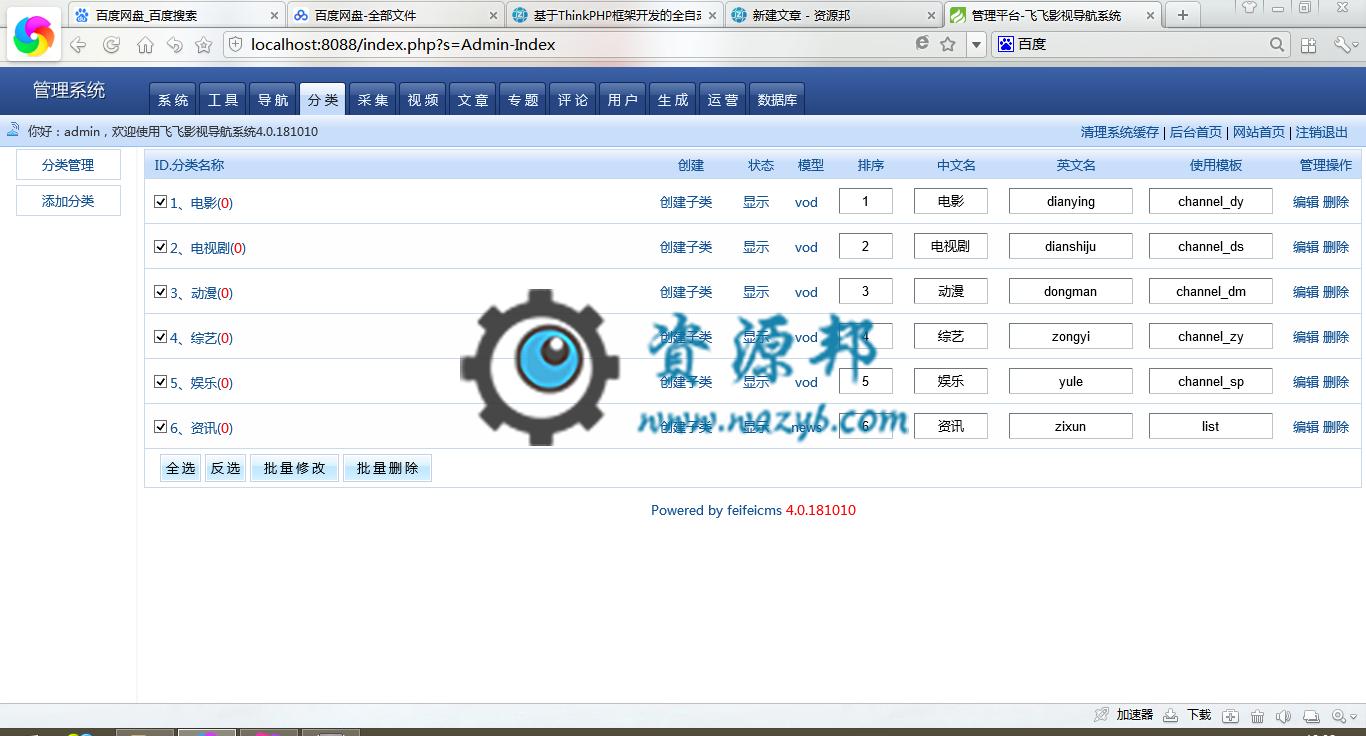 飞飞影视tp3.2,飞飞影视tp3.2源码,网站视频源码 PHP框架 第2张