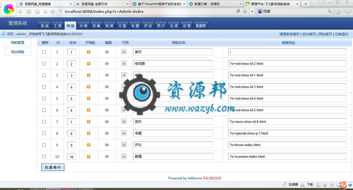 飞飞影视tp3.2,飞飞影视tp3.2源码,网站视频源码 PHP框架 第1张