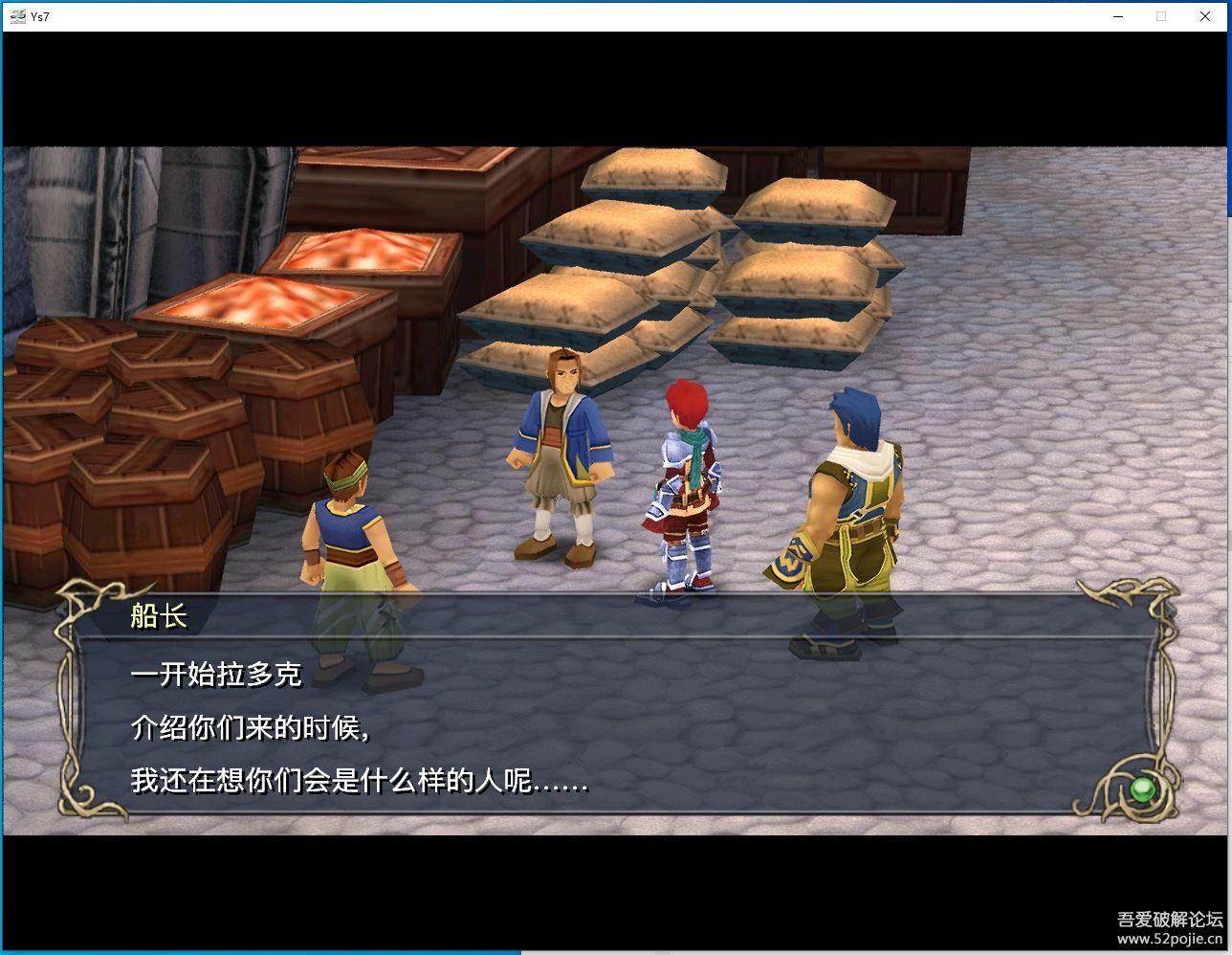 角色扮演游戏《伊苏7》免安装中文版