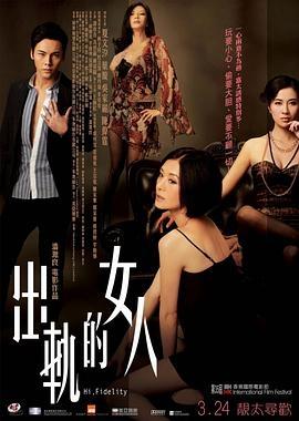 出轨的女人 香港版海报剧照