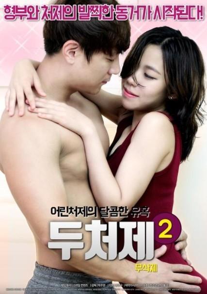 韩国三级两个年轻小的胰子2海报剧照