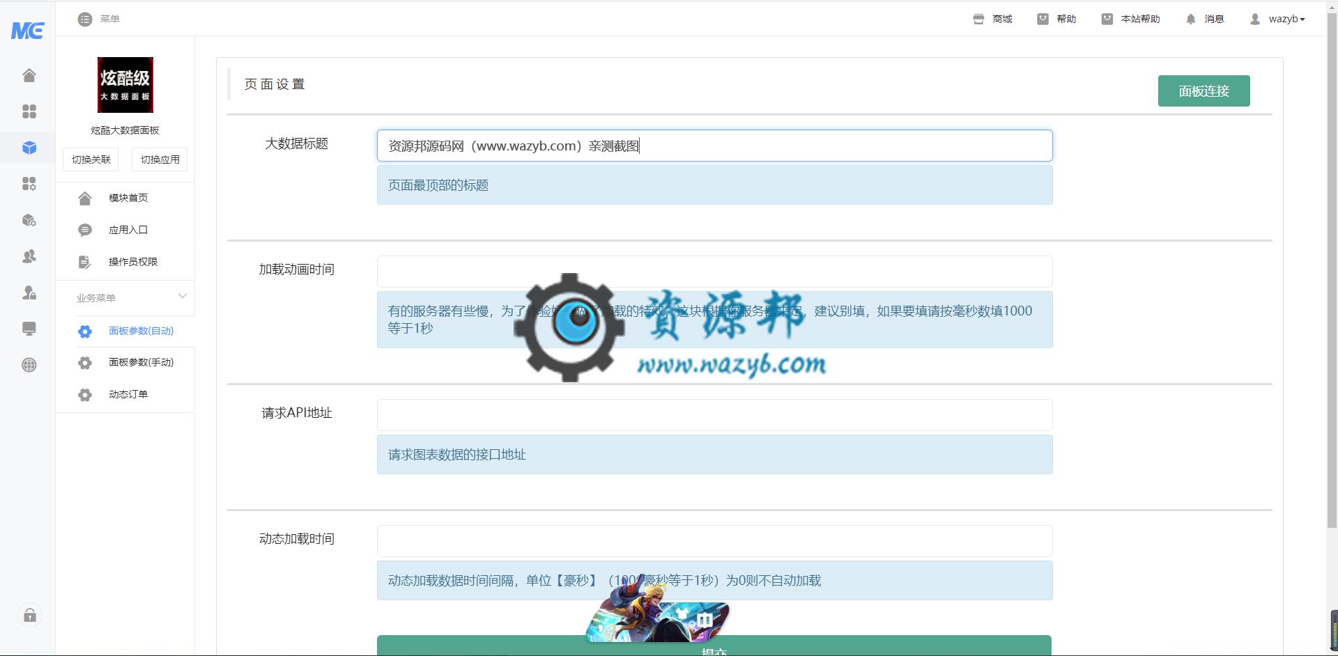 【公众号应用】炫酷大数据面板V1.0.4,微微调整了下 公众号应用 第2张