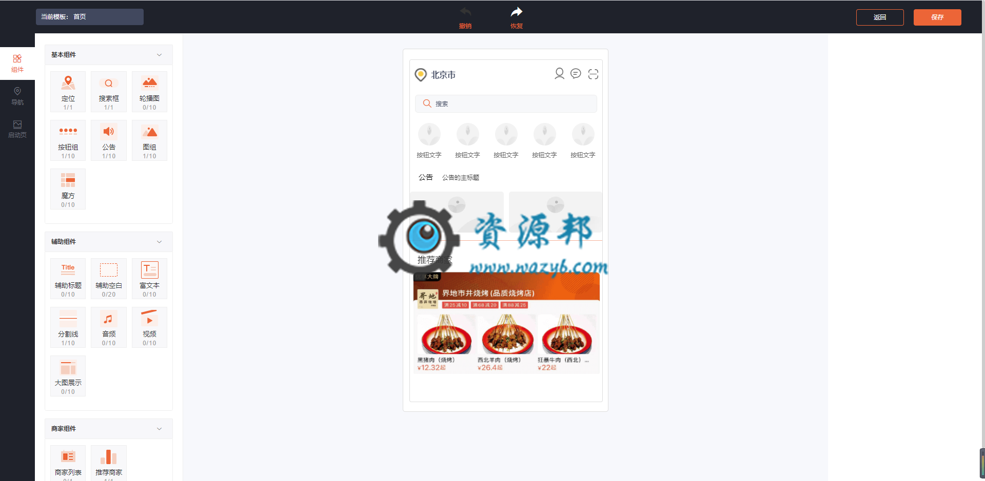 【微信小程序】云贝餐饮外卖O2O小程序V1.2.6完整安装包+云贝手机商家端小程序V1.0.5,新增商家推广码显示商家的logo 公众号应用 第6张