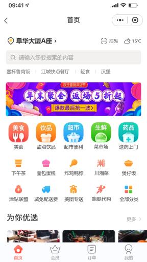 【微信小程序】云贝餐饮外卖O2O小程序V1.2.6完整安装包+云贝手机商家端小程序V1.0.5,新增商家推广码显示商家的logo 公众号应用 第8张