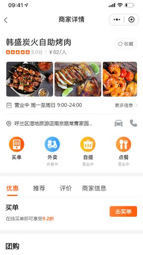 【微信小程序】云贝餐饮外卖O2O小程序V1.2.6完整安装包+云贝手机商家端小程序V1.0.5,新增商家推广码显示商家的logo 公众号应用 第9张