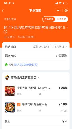 【微信小程序】云贝餐饮外卖O2O小程序V1.2.6完整安装包+云贝手机商家端小程序V1.0.5,新增商家推广码显示商家的logo 公众号应用 第11张