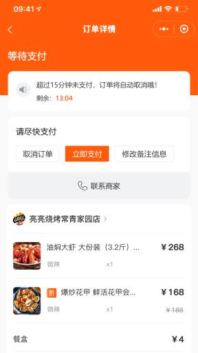 【微信小程序】云贝餐饮外卖O2O小程序V1.2.6完整安装包+云贝手机商家端小程序V1.0.5,新增商家推广码显示商家的logo 公众号应用 第12张