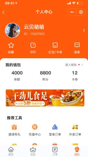 【微信小程序】云贝餐饮外卖O2O小程序V1.6.9完整源码+小程序前端,修复堂食、快餐库存问题 公众号应用 第12张