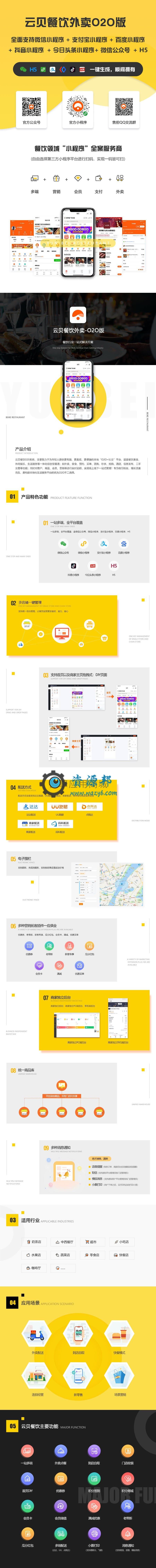 【微信小程序】云贝餐饮外卖O2O小程序V1.2.6完整安装包+云贝手机商家端小程序V1.0.5,新增商家推广码显示商家的logo 公众号应用 第14张