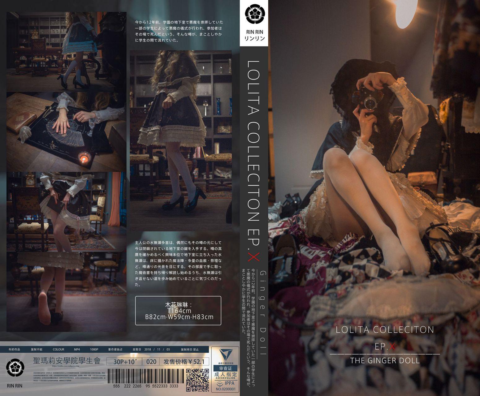 木花琳琳是勇者 No003 LOLITA COLLECTION EP.X 兔玩映画 第1张